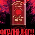 Carolina Reaper Hot Sauce